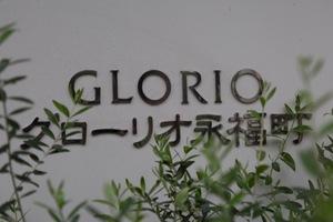 グローリオ永福町の看板