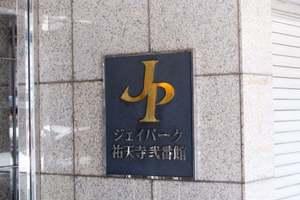 ジェイパーク祐天寺弐番館の看板