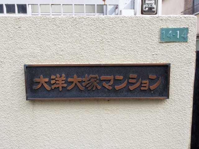 大洋大塚マンションの看板