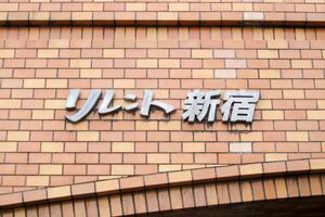 リレント新宿の看板