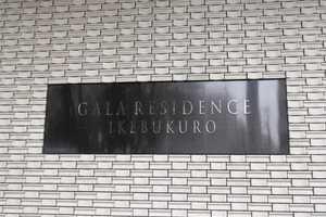 ガーラレジデンス池袋の看板