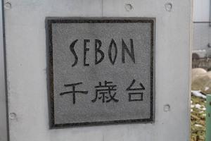 セボン千歳台の看板