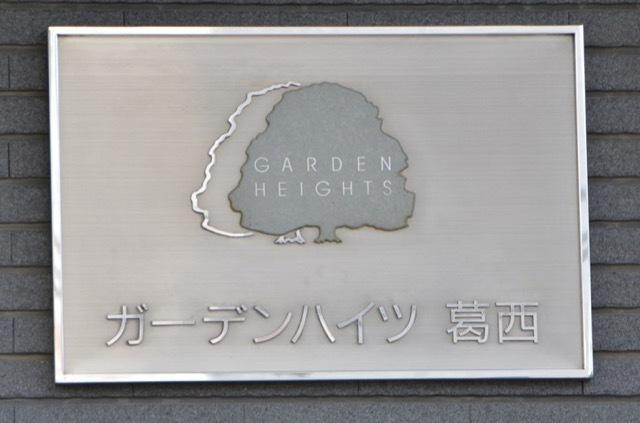 ガーデンハイツ葛西の看板