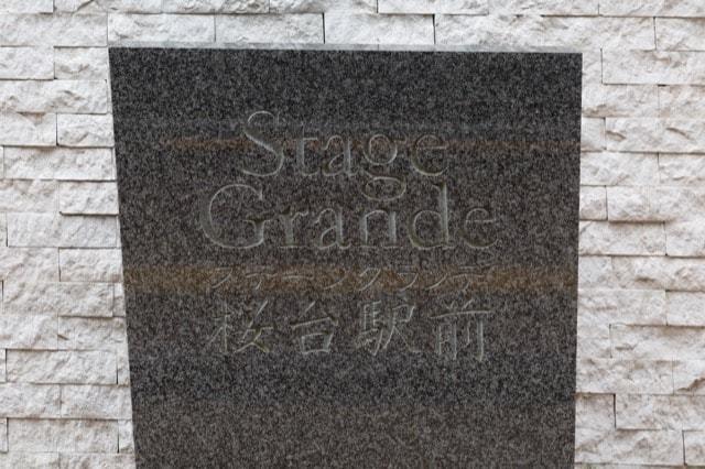 ステージグランデ桜台駅前の看板