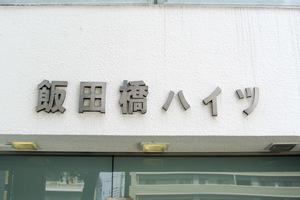 飯田橋ハイツの看板