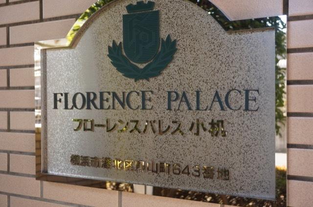フローレンスパレス小机の看板
