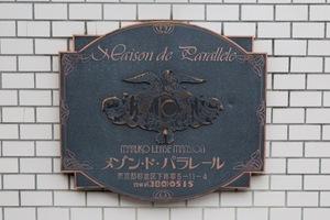 メゾン・ド・パラレールの看板