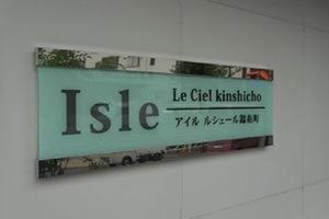 アイルルシェール錦糸町の看板