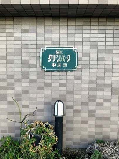 SSKグリーンパーク中居町の看板