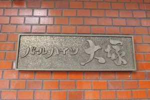 パールハイツ大塚の看板