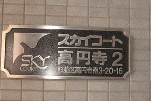 スカイコート高円寺第2の看板