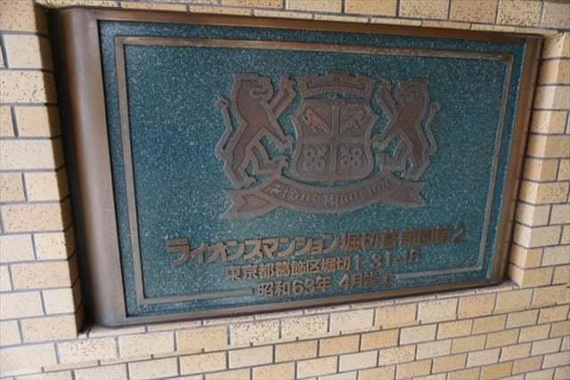 ライオンズマンション堀切菖蒲園第2の看板