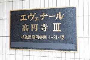 エヴェナール高円寺3の看板