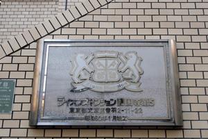 ライオンズマンション護国寺第5の看板