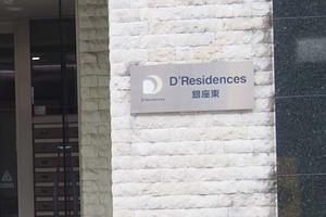 ディレジデンセス銀座東の看板