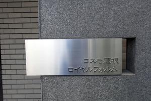 コスモ蓮根ロイヤルフォルムの看板
