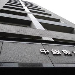中銀東京日本橋マンシオン