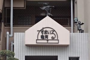 スマイル亀有7号棟の看板