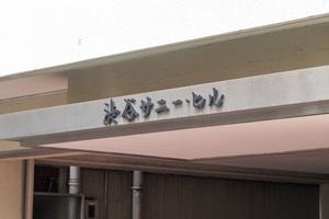 渋谷サニーヒルの看板