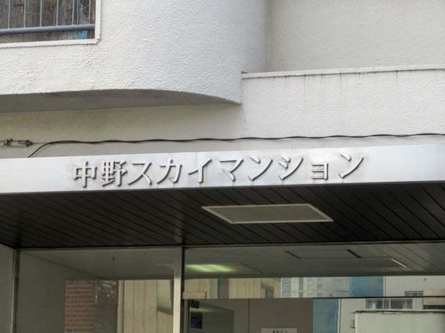 中野スカイマンションの看板