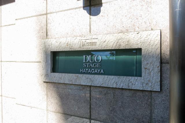 日神デュオステージ幡ヶ谷の看板