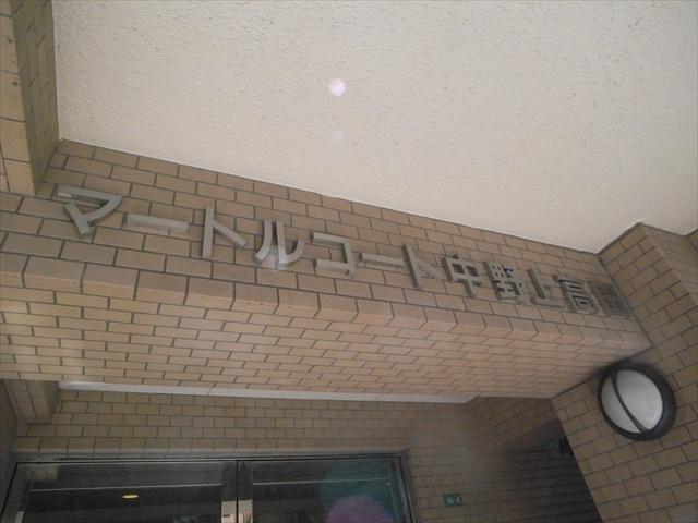 マートルコート中野上高田の看板