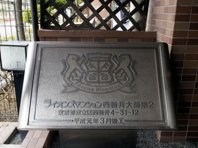 ライオンズマンション西新井大師第2の看板