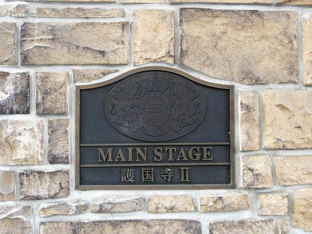 メインステージ護国寺2の看板