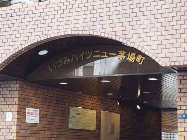 イヅミハイツニュー茅場町の看板