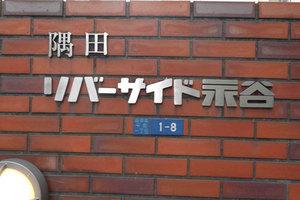 隅田リバーサイド永谷の看板
