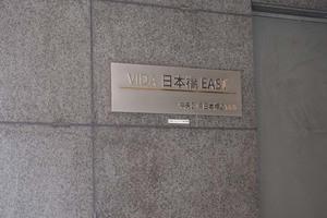 ヴィーダ日本橋イーストの看板