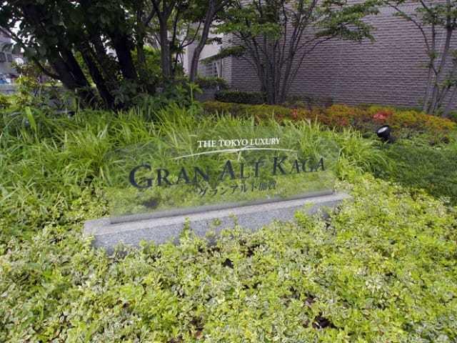 グランアルト加賀の看板