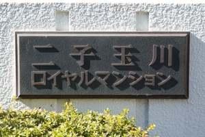 二子玉川ロイヤルマンションの看板