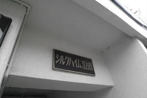 シルクハイム江古田の看板