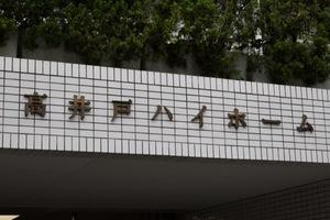 高井戸ハイホームの看板