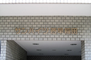 サンハイツ西早稲田の看板