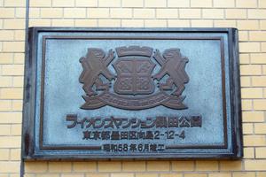 ライオンズマンション隅田公園の看板