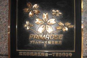 プリムローズ桜台駅前の看板