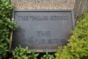ザパームス高円寺の看板