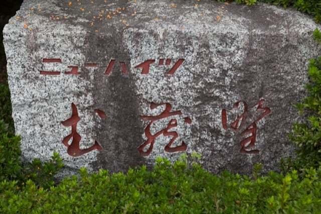 ニューハイツ武蔵野の看板