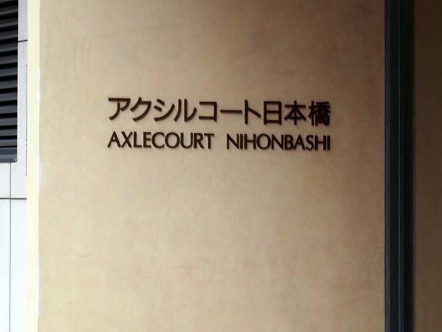 アクシルコート日本橋の看板