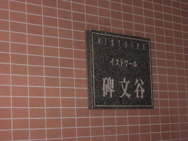 イストワール碑文谷の看板