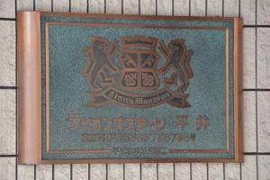 ライオンズステージ平井の看板