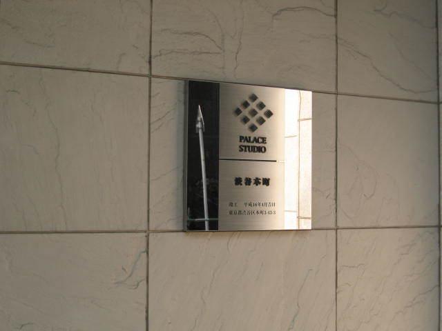 パレステュディオ渋谷本町の看板