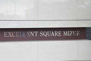エクセレントスクエア瑞江の看板