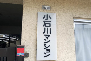 小石川マンションの看板