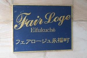 フェアロージュ永福町の看板