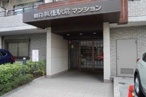 朝日板橋駅前マンションのエントランス