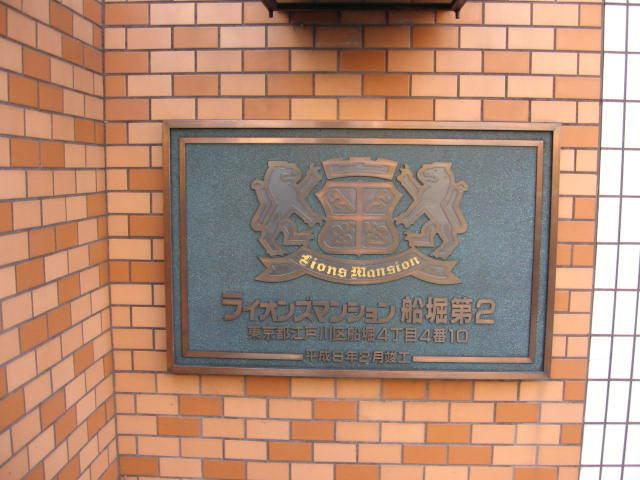 ライオンズマンション船堀第2の看板