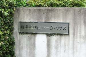 目黒諏訪山パークハウスの看板